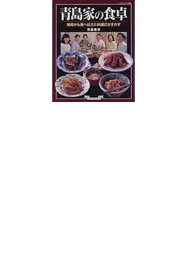 青島家の食卓 祖母から孫へ伝えた料理のかずかず