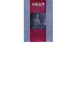 不確定性 ハイゼンベルクの科学と生涯