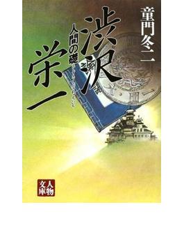 渋沢栄一 人間の礎(人物文庫)
