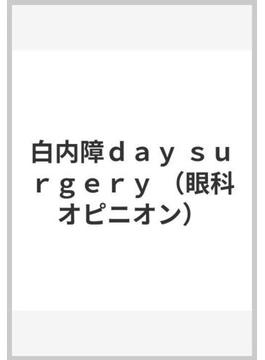 白内障day surgery