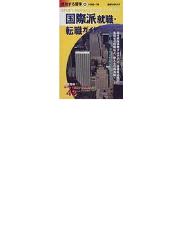 成功する留学 1998〜'99 O 国際派就職・転職ガイド