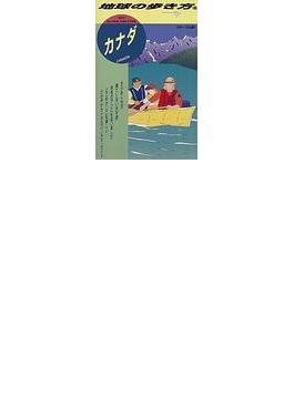 地球の歩き方 '98〜'99版 20 カナダ