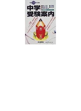 中学受験案内 東京都 千葉県 神奈川県 埼玉県 茨城県 栃木県 平成11年度入試用