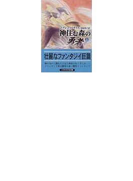 神住む森の勇者 上(ハヤカワ文庫 FT)