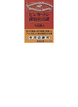 ピンカートン探偵社の謎(中公文庫)