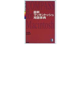 最新マッキントッシュ用語事典