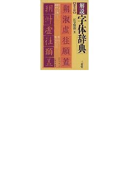 解説字体辞典 普及版
