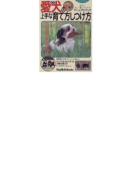 愛犬の上手な育て方しつけ方 愛犬と楽しく暮らすためのマニュアルブック 新版