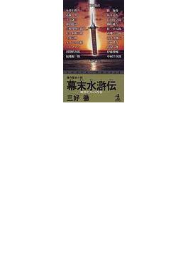 幕末水滸伝 剣客たちの青春