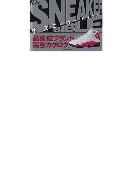 ザスニーカーバイブル 最強12ブランド完全カタログ