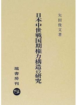 日本中世戦国期権力構造の研究