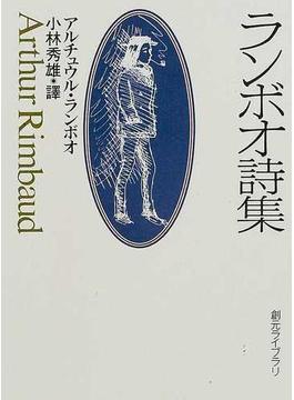 ランボオ詩集(創元ライブラリ)