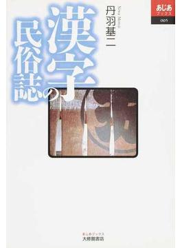 漢字の民俗誌