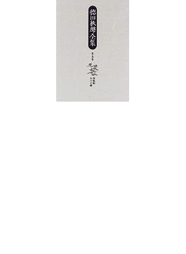 徳田秋聲全集 第5巻