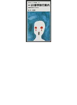 広島長崎修学旅行案内 原爆の跡をたずねる 新版(岩波ジュニア新書)