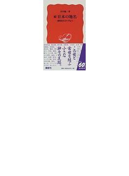 日本の地名 続 動物地名をたずねて(岩波新書 新赤版)