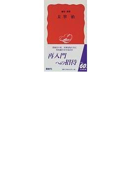 太宰治(岩波新書 新赤版)