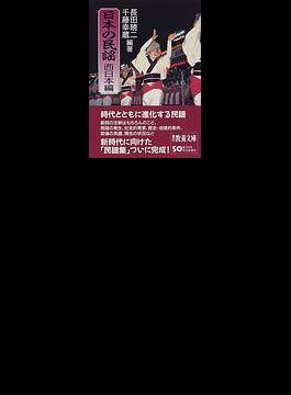 日本の民謡 西日本編