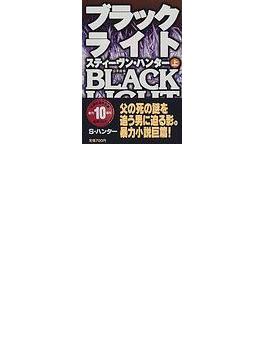 ブラックライト 上(扶桑社ミステリー)