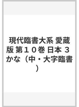 現代臨書大系 愛蔵版 第10巻 日本 3 かな(中・大字臨書)
