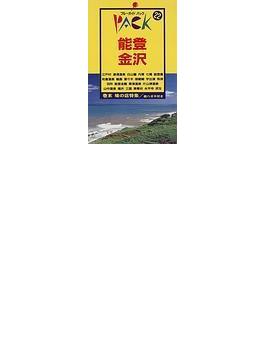 能登・金沢 第8改訂版