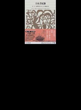 新編日本古典文学全集 4 日本書紀 3 巻第二十三舒明天皇〜巻第三十持統天皇