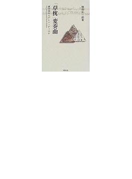 「草枕」変奏曲 夏目漱石とグレン・グールド