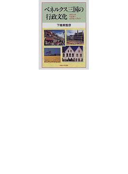 ベネルクス三国の行政文化 オランダ・ベルギー・ルクセンブルク