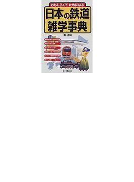 日本の鉄道雑学事典 おもしろくてためになる