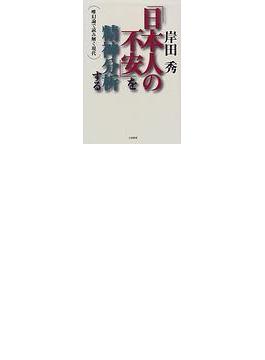 「日本人の不安」を精神分析する 唯幻論で読み解く現代