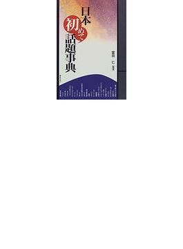 日本初めて話題事典