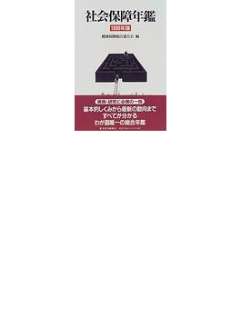 社会保障年鑑 1998年版