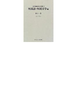 近代雑誌目次文庫 35 外国語・外国文学編 第11巻 こう〜しし