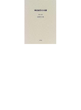 柳田国男の本棚 復刻 19 滋賀県方言集