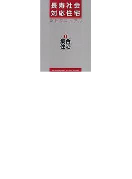 長寿社会対応住宅設計マニュアル 2 集合住宅編