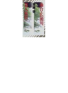 仙台・広瀬川殺人旅情(ノン・ノベル)