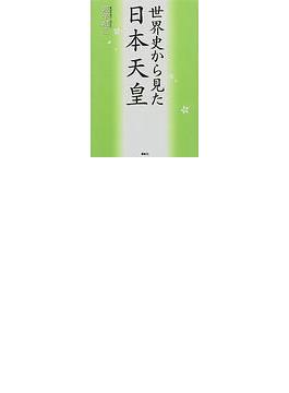 世界史から見た日本天皇
