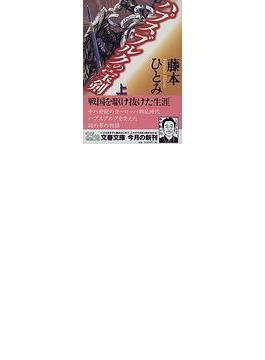 ハプスブルクの宝剣 上(文春文庫)