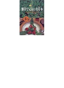 雑草で元気になる本 食べるレシピ&薬効メモ付き 春から秋まで