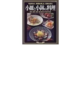 小皿と小鉢の料理 酒肴に、前菜に、副菜に、幅広く使える小さなおかず194品 旬を味わう、季節を楽しむ、食卓を彩る
