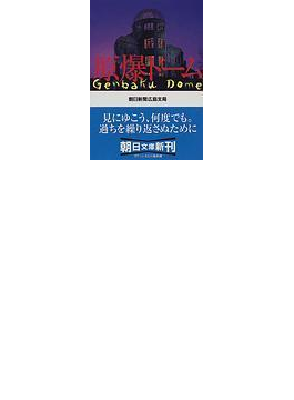 原爆ドーム(朝日文庫)