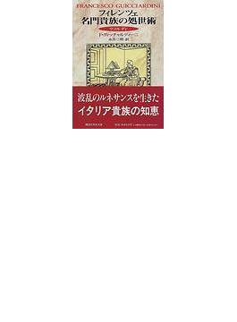 フィレンツェ名門貴族の処世術 リコルディ(講談社学術文庫)