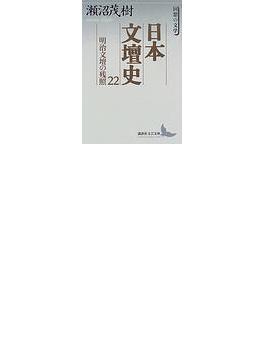 日本文壇史 22 明治文壇の残照(講談社文芸文庫)