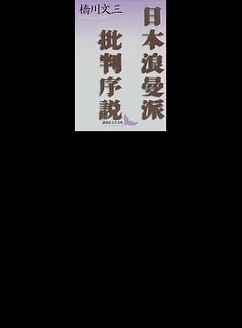日本浪曼派批判序説(講談社文芸文庫)
