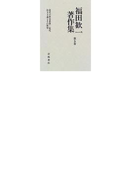 福田歓一著作集 第5巻 近代の政治思想・近代民主主義とその展望
