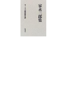 家永三郎集 第11巻 芸術思想史論