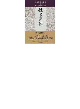 日本女性史論集 9 性と身体