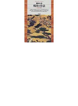 戦国の作法 村の紛争解決(平凡社ライブラリー)