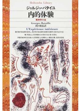 内的体験 無神学大全(平凡社ライブラリー)