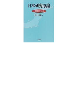 日本研究原論 「関係体」としての日本人と日本社会